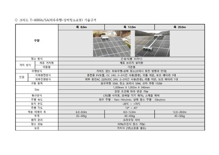 유지관리(패널청소)자료_현대SWD산업.pdf_page_07.jpg